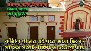 কেমন আছে বঙ্কিম নিবাস বঙ্কিমচন্দ্র চট্ট্যোপাধ্যায় এর জন্ম ভিটা, Bankim Nibas Kanthal para Naihati