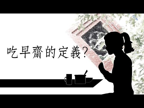 吃早齋的定義【媽祖信徒釋疑錄】