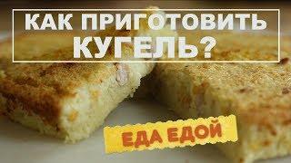 Как приготовить Кугель картофельный? Простой и быстрый рецепт