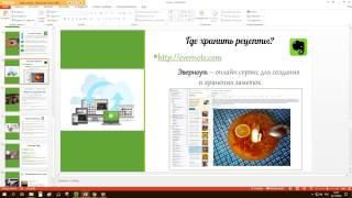 видео О программе эверноут (evernote): зачем она нужна?