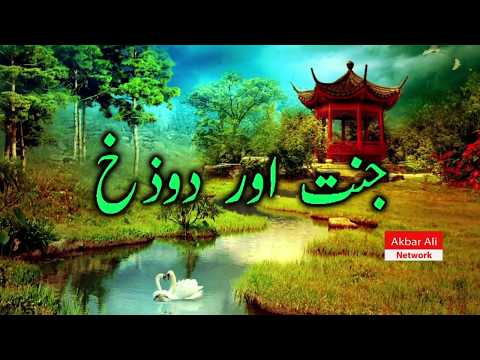 Jannat aur dozakh ka bayan | 2018 | In Urdu/Hindi