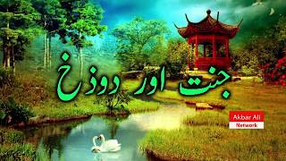 Download lagu Jannat aur dozakh ka bayan | 2018 | In Urdu/Hindi