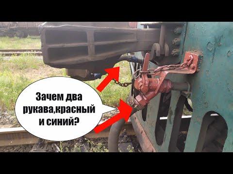 Для чего нужны два рукава красный и синий на локомотиве (тепловозе)! Ответ машиниста.