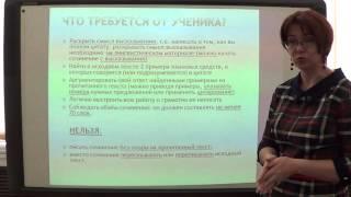 ОГЭ по русскому языку: пишем сочинение-рассуждение на лингвистическую тему - 1 лекция