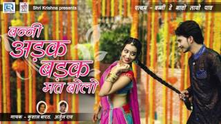 बन्नी अडक बडक मत बोलो - Marwadi Banna Banni Geet | Kushal Barath, Arjun Rao | Rajasthani Song