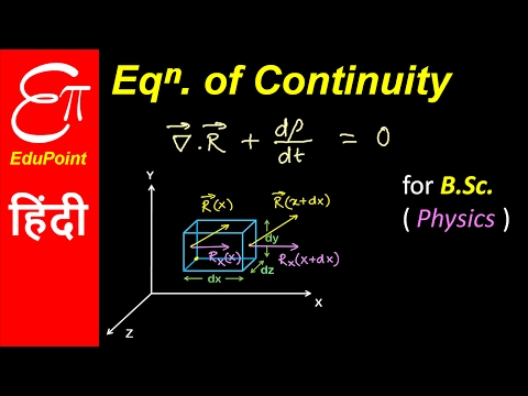 Equation of Continuity | video in HINDI | EduPoint