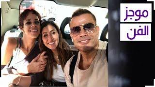 زوجة عمرو دياب ترد على دينا الشربيني، أسماء لمنور تصدم متابعيها