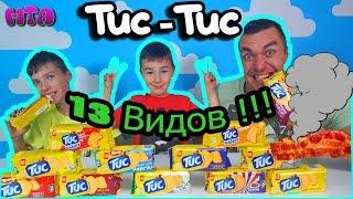 ✔ ТУК ЧЕЛЛЕНДЖ  Угадай Вкус Печенья Вызов Челленджи  Challenge cookies TUC Challenge от Mitiart