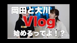 岡田彩花と大川莉央の二人がVlogに挑戦! セルフプロデュース、セルフ撮影、セルフ編集、どうなることやら、、、
