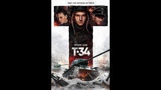 Т-34 Русский фильм в кинотеатрах США