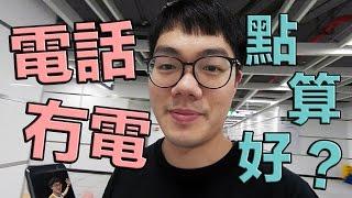 人在深圳,電話沒電,怎麼辦?| 薑檸樂