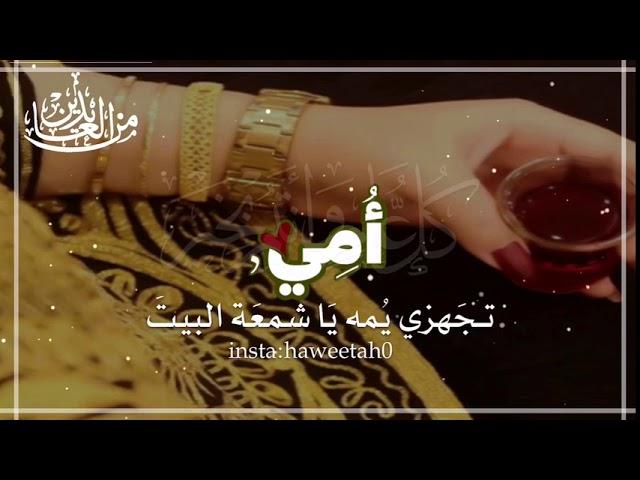 تهنئة بالعيد امي Youtube