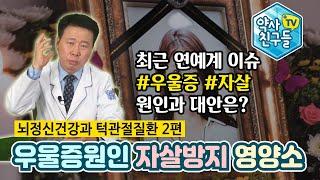 우울증원인 자살방지 영양소  / 오인혜 / 곽명수 한의…