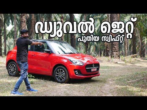 The DualJet  Maruti Suzuki Swift Petrol Test