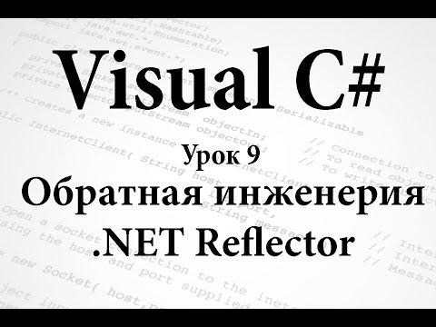 VC#. Обратная инженерия и .NET Reflector. Урок 9