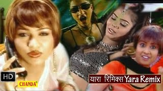 Yara Remix || यारा रीमिक्स || Super Star Devi || Bhojpuri Melidious Hot Remix Songs
