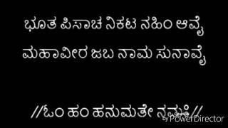 Kannada font Hanuman chalisa