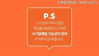 경기인터넷 경기도 광주 인터넷가입 설치신청 전 필수 체…
