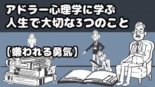 嫌われる勇気 #アドラー心理学 #ストレス #モチベーション 【おすすめ再...