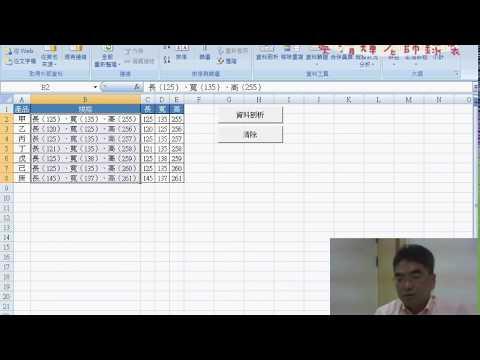 76.數值的格式化條件呈現視覺化分析(用Power BI做大數據分析進階)来源: YouTube · 时长: 5 分钟33 秒