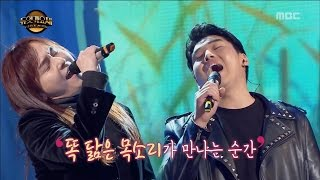 [Duet song festival] 듀엣가요제 - Kim Gyeongho & Kwon Hyeoksu, 'Although I loved you' 20161125 thumbnail