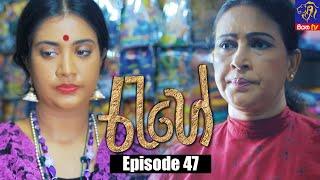 Rahee - රැහේ | Episode 47 | 15 - 07 - 2021 | Siyatha TV Thumbnail