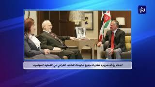 جلالة الملك يتسقبل وزير الخارجية العراقي للتباحث بالعلاقات المشتركة بين البلدين - (7-5-2018)