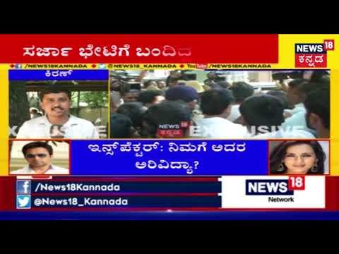 ಅರ್ಜುನ್ ಸರ್ಜಾ ವಿಚಾರಣೆ ಅಂತ್ಯ | Arjun Sarja Inquiry Ends At Cubbon Park Police Station