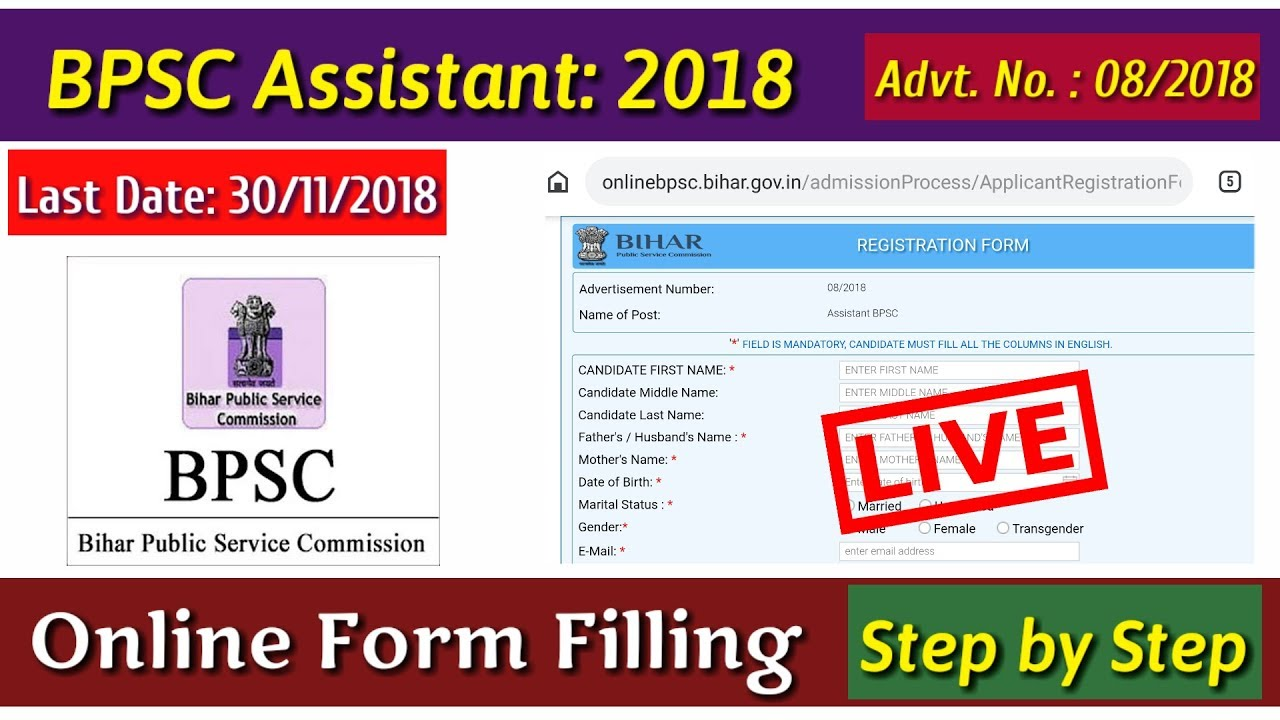 BPSC Assistant (2018): Online Form Filling | Step by Step | STEP-1 |  Registration Form |