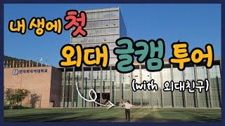 vlog [한국외국어대학교] Ep.1  글로벌캠퍼스로 …