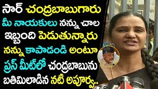 Actress Apoorva Shocking Comments On Cm Chandrababu Naidu & TDP Leaders | Top Telugu Media