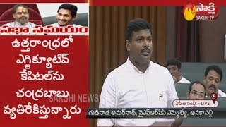 TDP blocks bill to create Visakhapatnam as executive capital | Gudivada Amarnath | Sakshi TV