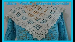 "Шаль ""Ромбы"" вязание крючком, crochet shawl  (шаль 113)"