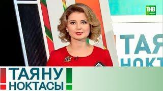 Памяти Альфии Авзаловой. Таяну ноктасы 16/10/17