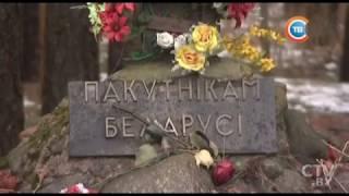 Трагический урок для всего белорусского общества: какое будущее ждет лесное урочище Куропаты
