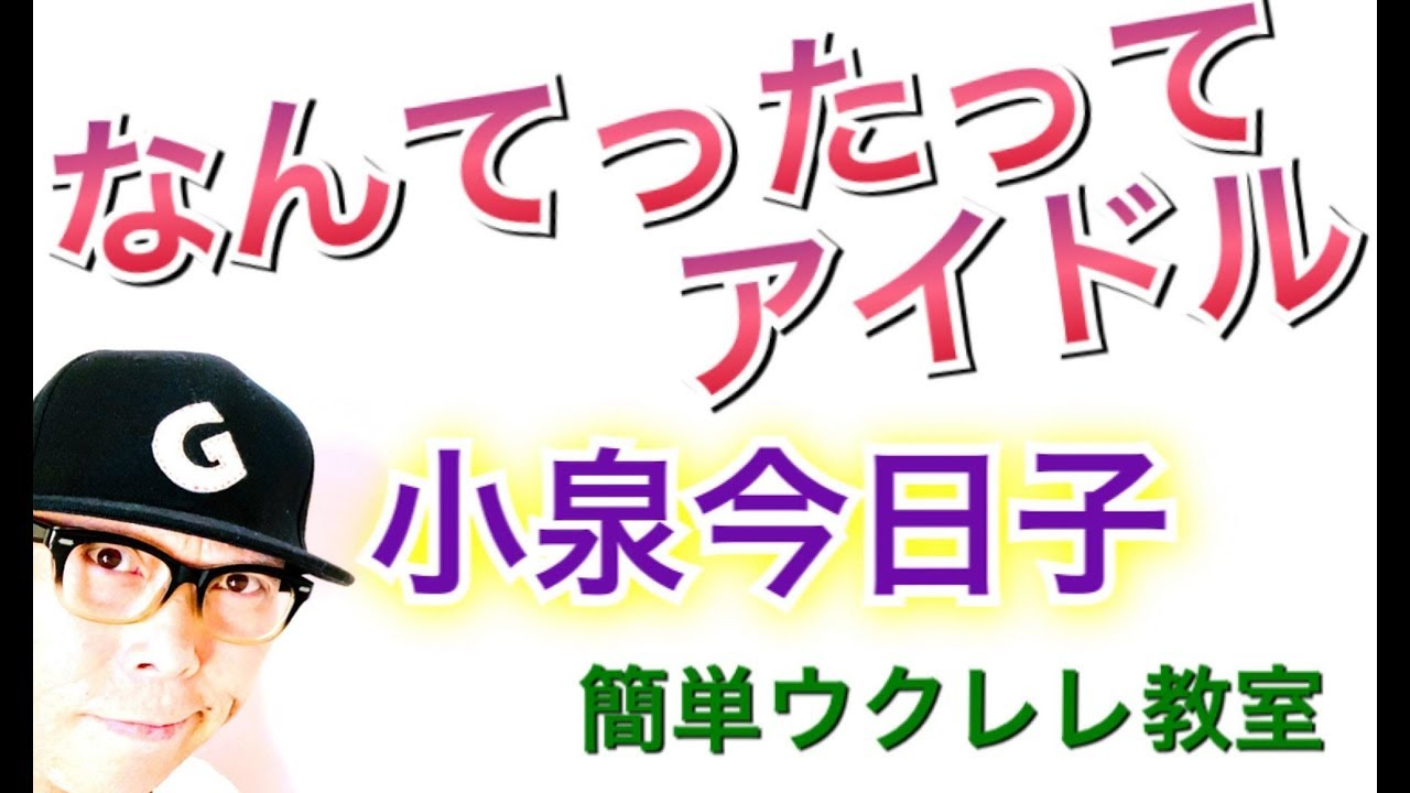 なんてたってアイドル / 小泉今日子【ウクレレ 超かんたん版 コード&レッスン付】GAZZLELE