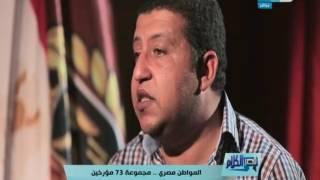 قصر الكلام | أبطال مجموعة 73 مؤرخين يكتبوا تاريخ مصر العسكري