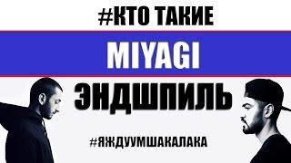 #КТО ТАКИЕ - MIYAGI & ЭНДШПИЛЬ
