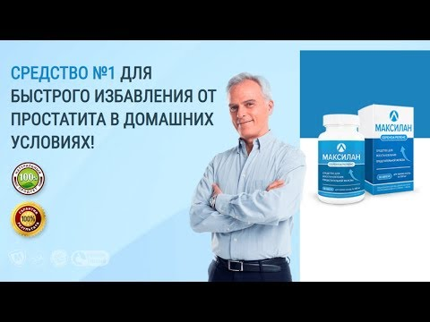 Максилан Цена, Лекарство От Простатита Недорогие
