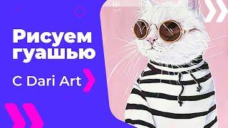 Видео урок! Рисуем гуашью, стильного кота в очках! #Dari_Art