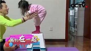 [我们在一起] 爸爸和我一起上体育课 | CCTV少儿