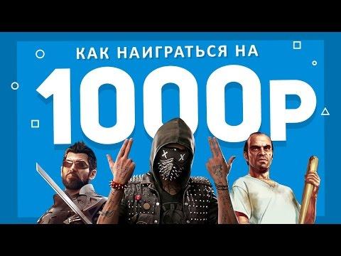 Как наиграться на 1000 рублей