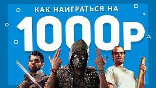 Взлом кода кейсов и заработок на этом. Как заработать 1000 рублей на БАГЕ