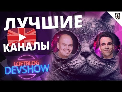 DevShow #4: DevTips, CodeBabes, TutsPlus, Code.org, newBoston, Google Developers и др.