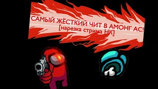 САМЫЙ ЖЁСТКИЙ ЧИТ В АМОНГ АС![нарезка стрима нк]