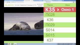 Электронная очередь QuickQ - видео http://quickq.ru/(Видеообзор программного обеспечения системы управления очередью QuickQ Lite., 2015-05-20T16:36:38.000Z)