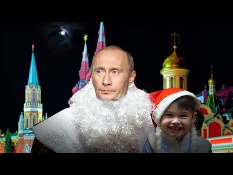 Новогоднее обращение Закупыча не президента России 2017 (31.12.2016) С НОВЫМ ГОДОМ