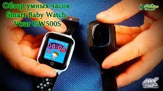 Обзор умных часов Smart Baby Watch Vwar GW500S
