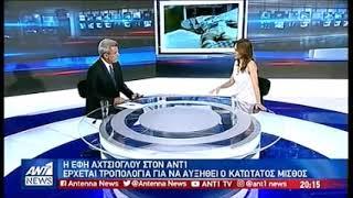 Η Έφη Αχτσιόγλου στον ΑΝΤ1