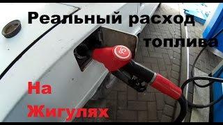 видео Расход топлива автомобилей ВАЗ